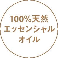 100%天然エッセンシャルオイル