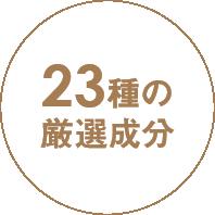 23種の厳選成分