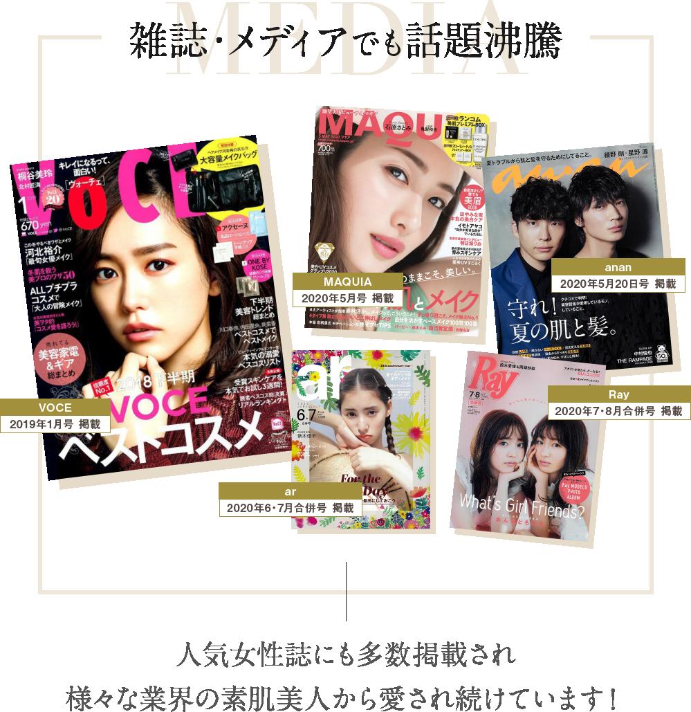 人気女性誌にも多数掲載され様々な業界の素肌美人から愛され続けています!