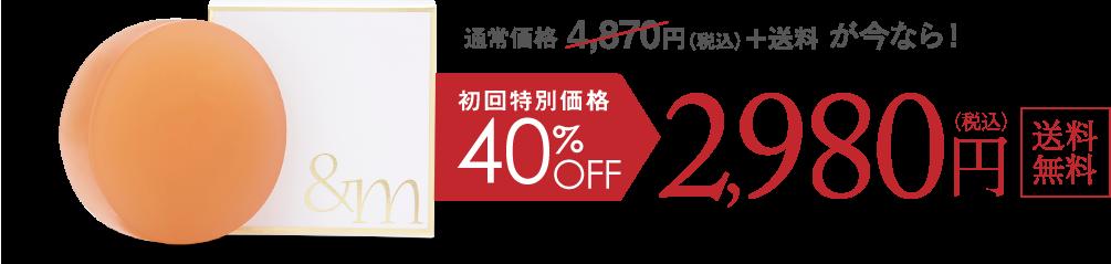 通常価格4870円+送料が今なら2980円